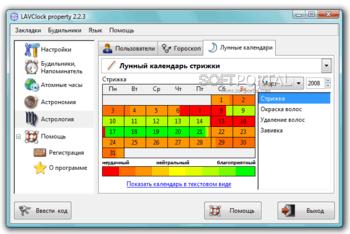 скриншот LAVClock 2.6