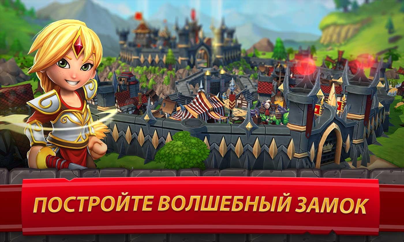 royal revolt 2 download windows 7