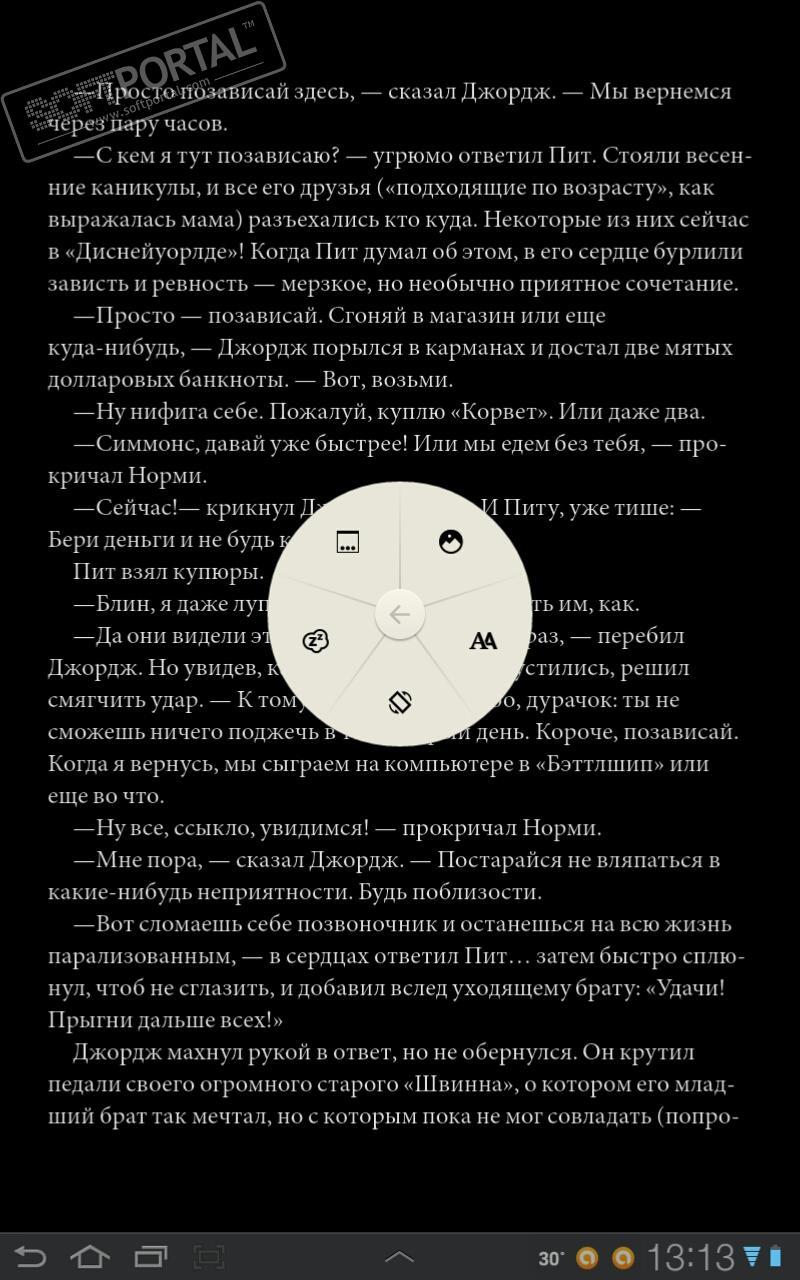 Скачать pocketbook 2. 06. 15087. Release для android.