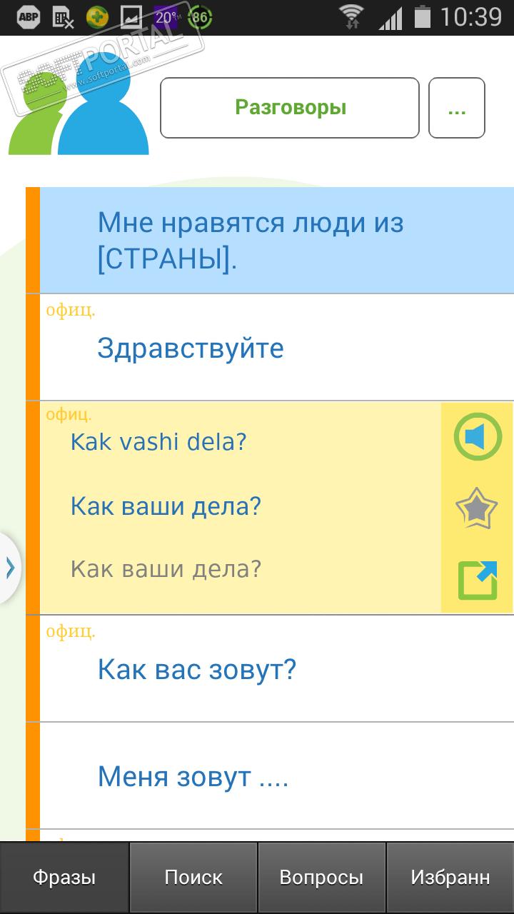 разговорник русского языка для знакомства