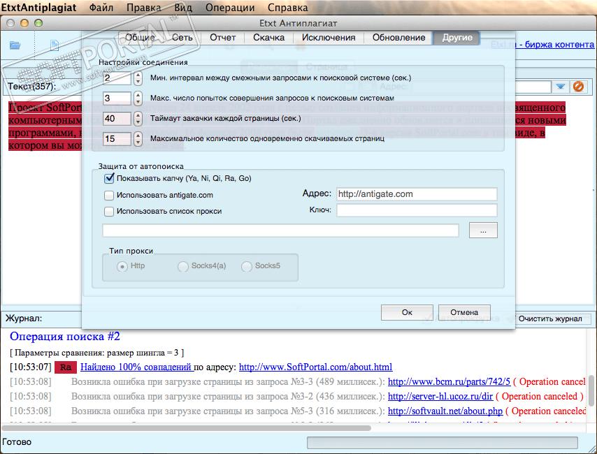Скачать бесплатно программу проверка на плагиат