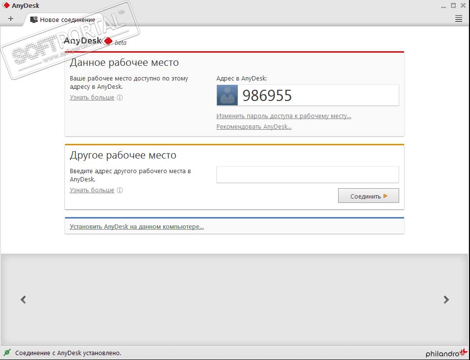 AnyDesk - скачать бесплатно AnyDesk 5 2 2
