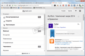 Gmail Офлайн 1.20 для Google Chrome