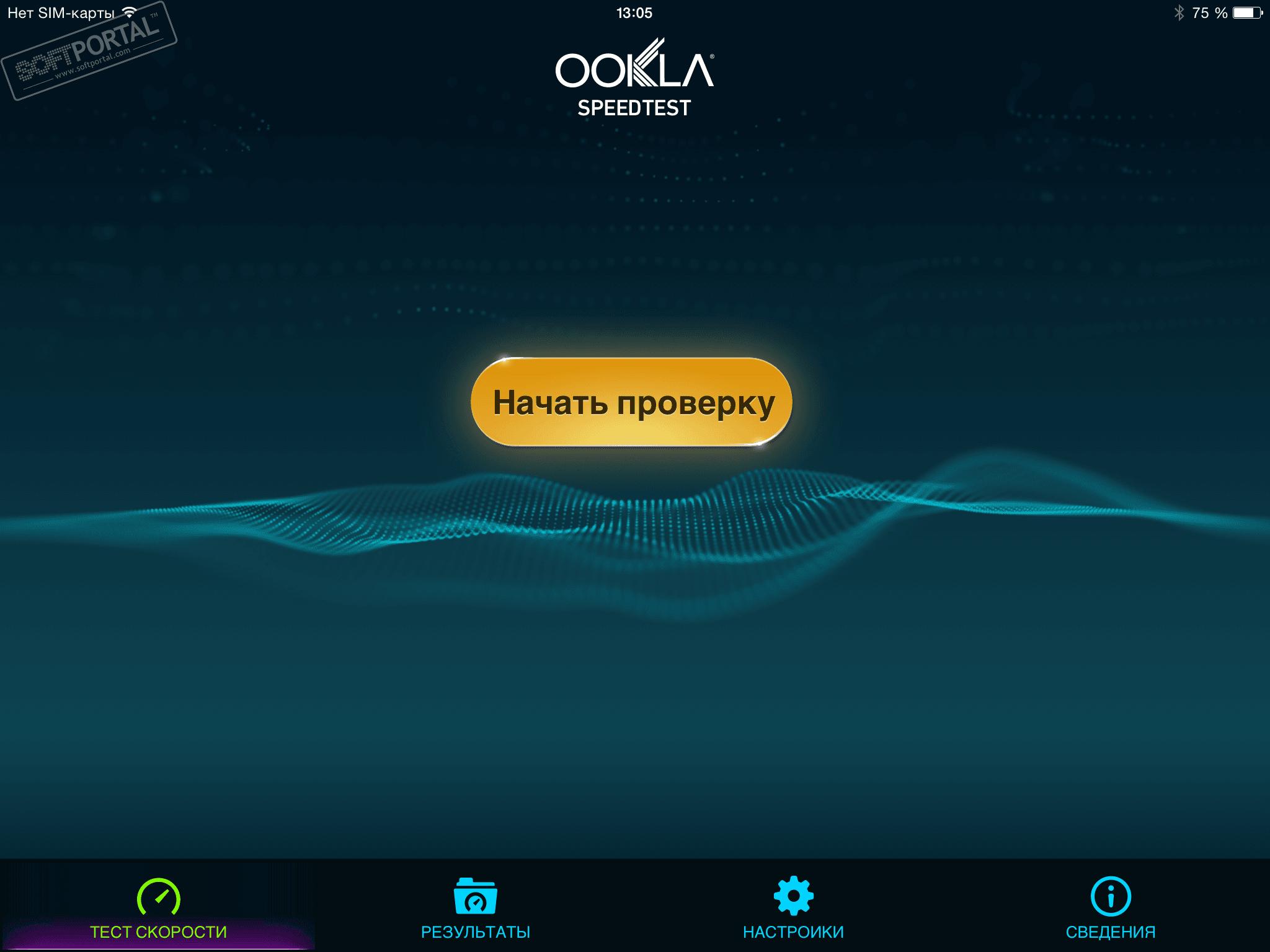 Скачать бесплатно программу speedtest net на русском