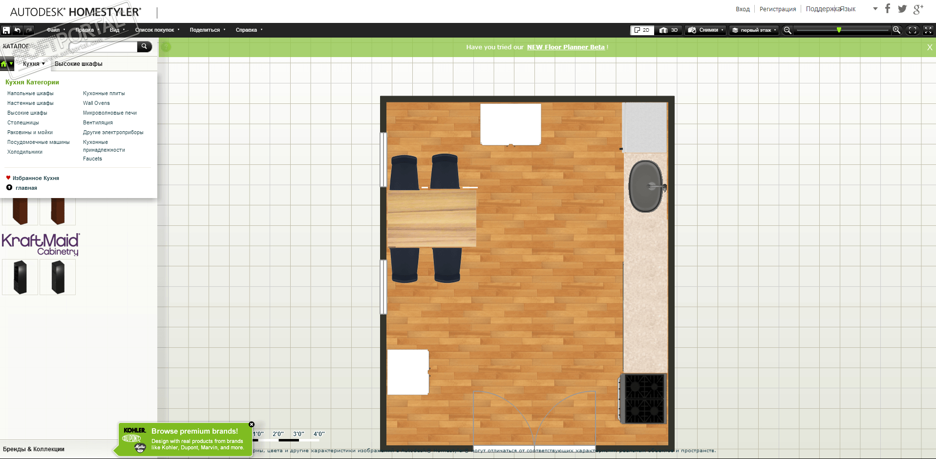 Autodesk homestyler скачать бесплатно autodesk homestyler 2. 6.