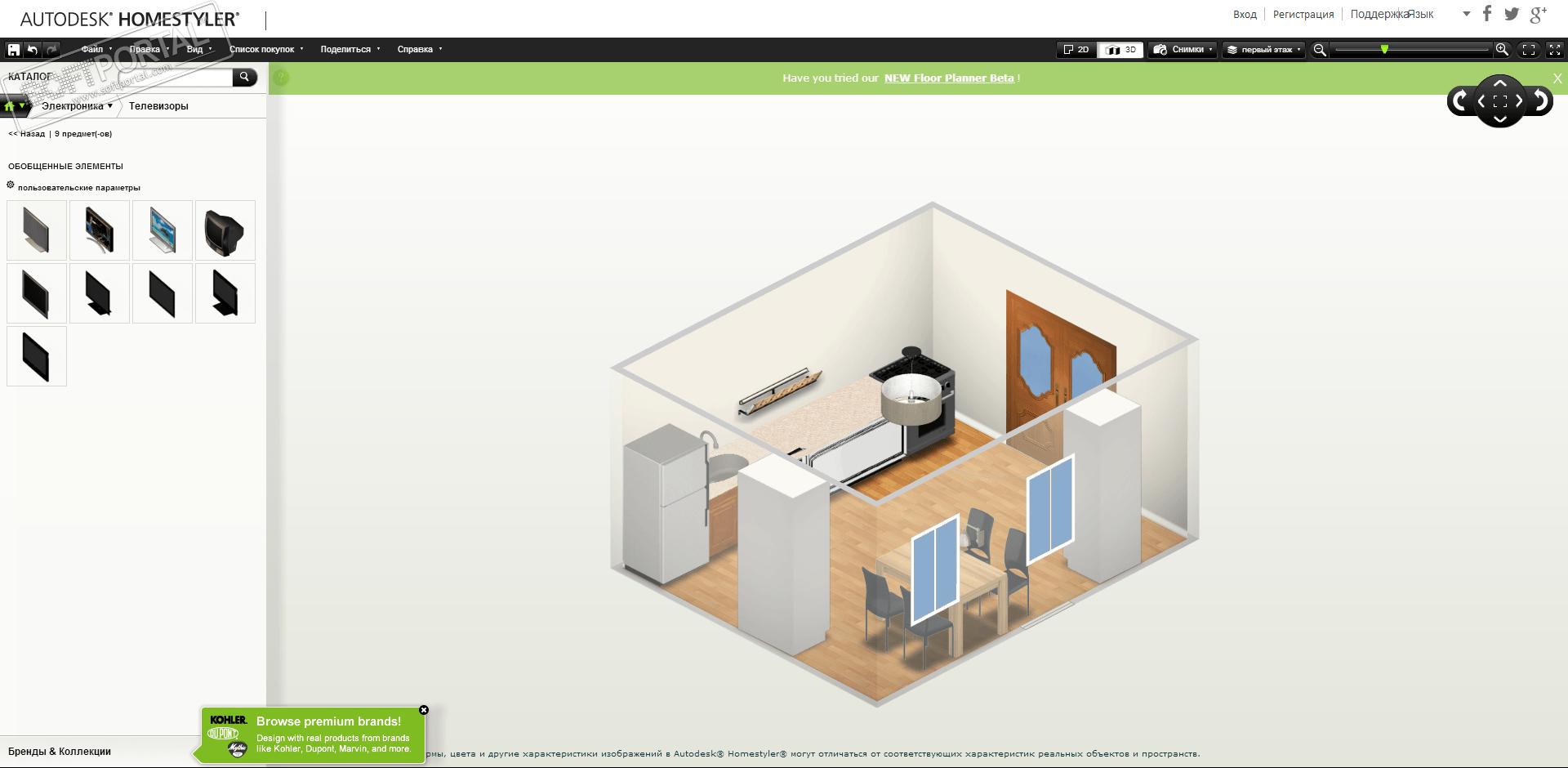 Autodesk homestyler online.