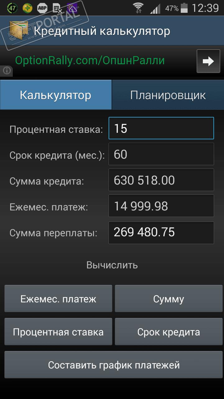 Ипотечный калькулятор программа скачать