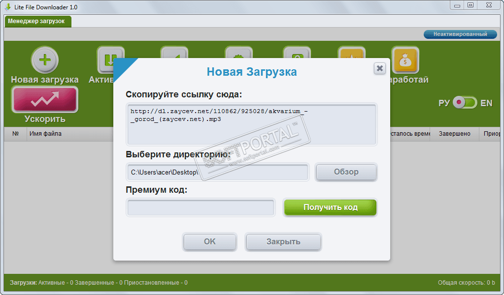 Lite file downloader скачать