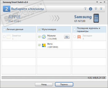 Samsung Smart Switch - скачать бесплатно Samsung Smart