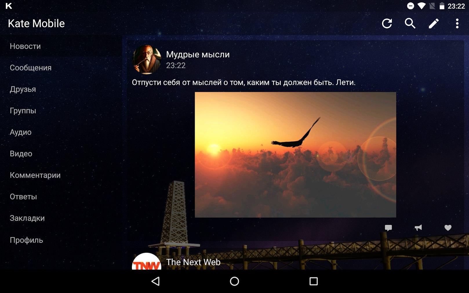 Скачать kate mobile 50 для android.
