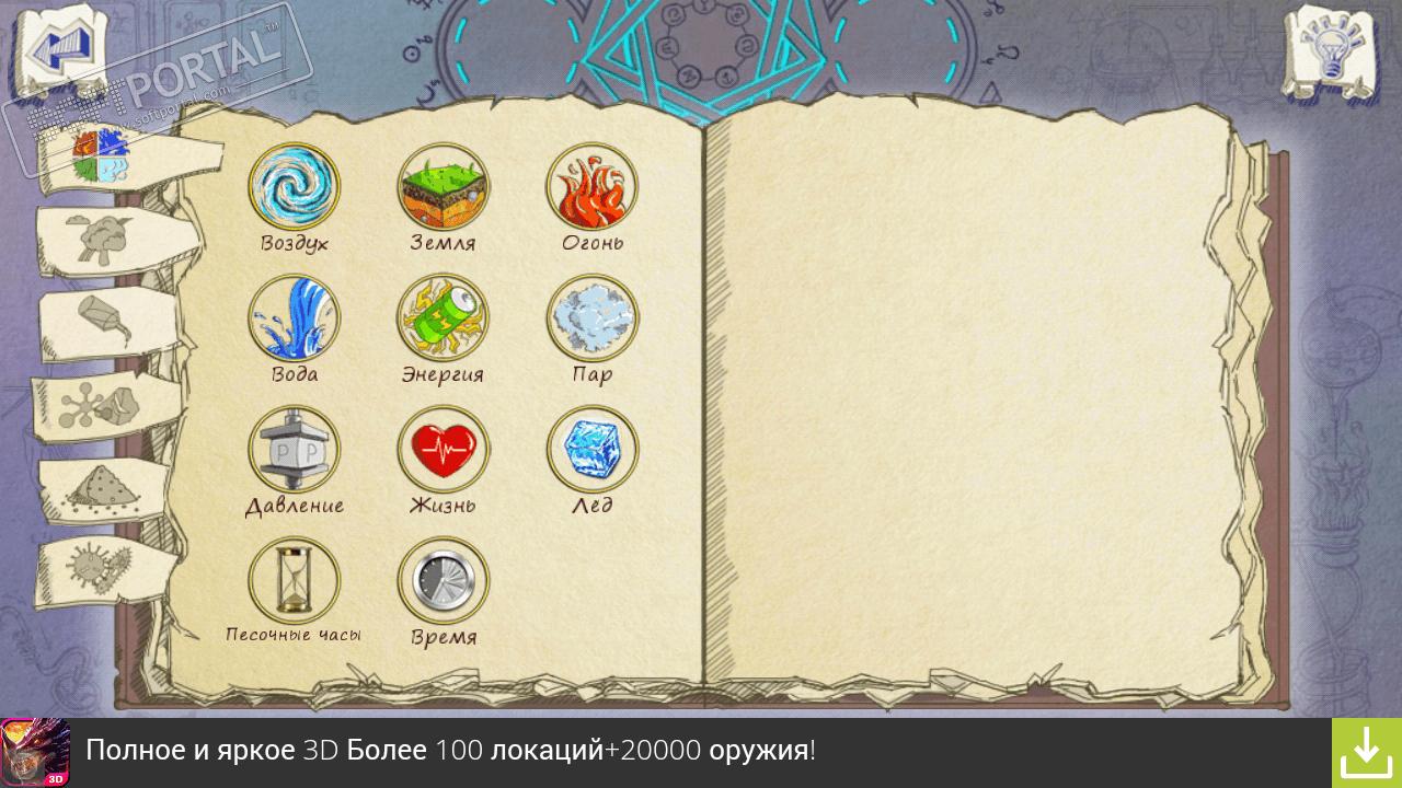 Скачать doodle alchemy 1. 3. 2 для android.