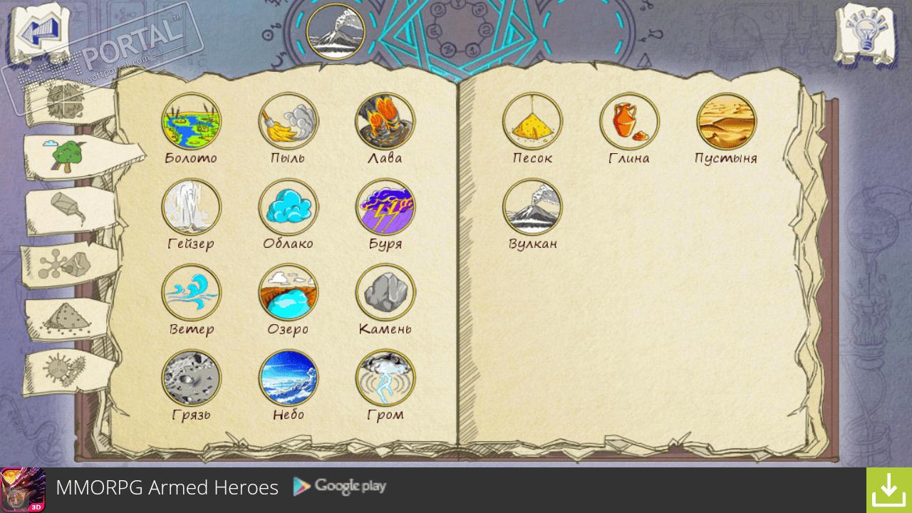 Doodle alchemy скачать бесплатно doodle alchemy 1. 2. 3 для android.