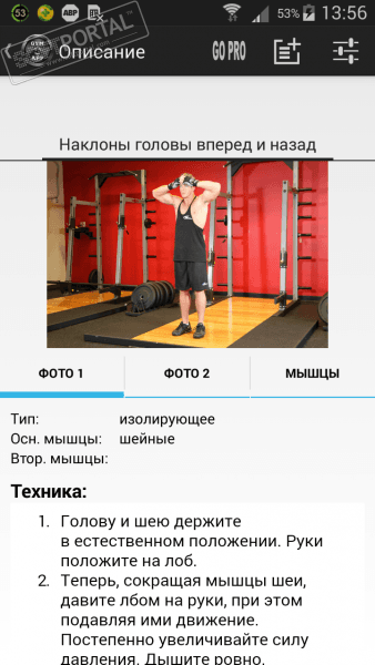 Программа Для Записи Тренировок - фото 4