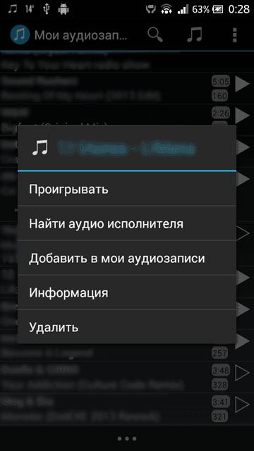 Программа вконтакте для скачивания музыки для андроид