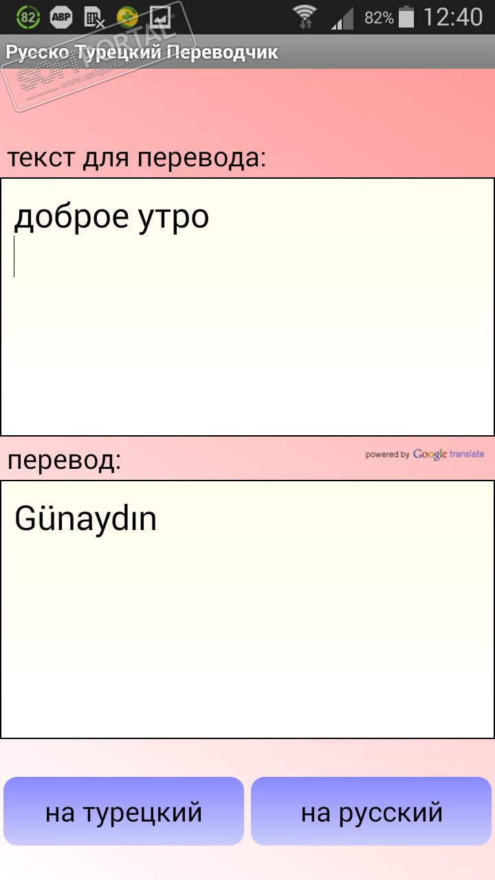 Перевод с азербайджанского на руский