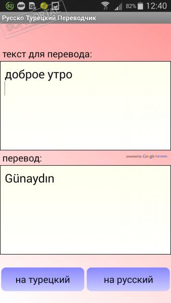 Ectaco русско турецкий говорящий словарь для android (андроид.