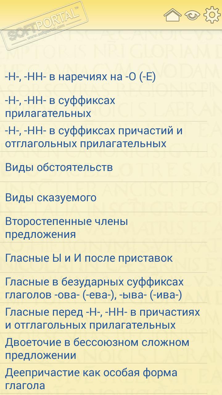 Приложение грамматика русского языка