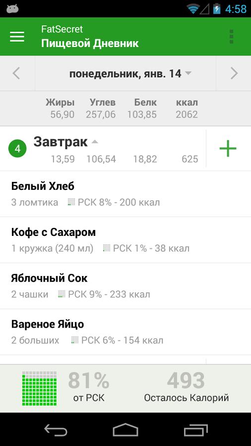 Счетчик Калорий - скачать бесплатно Счетчик Калорий 7.6.9 для Android 5cd690b4f54