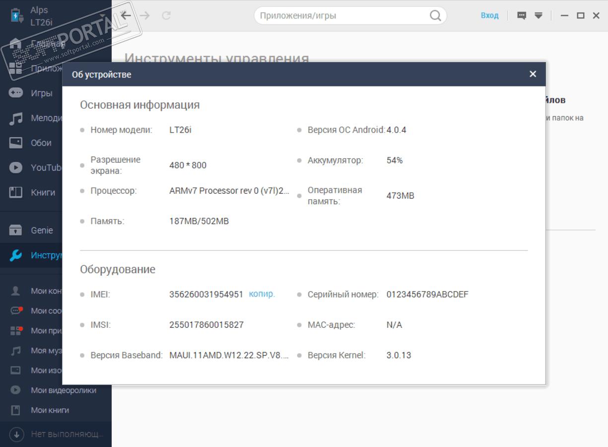 Mobogenie 3. 3 скачать бесплатно для компьютера (пк) мобогений 2018.