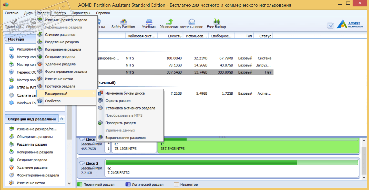 aomei partition assistant standard edition 6.3 download