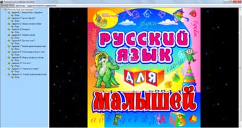 Русский язык для малышей 2.0