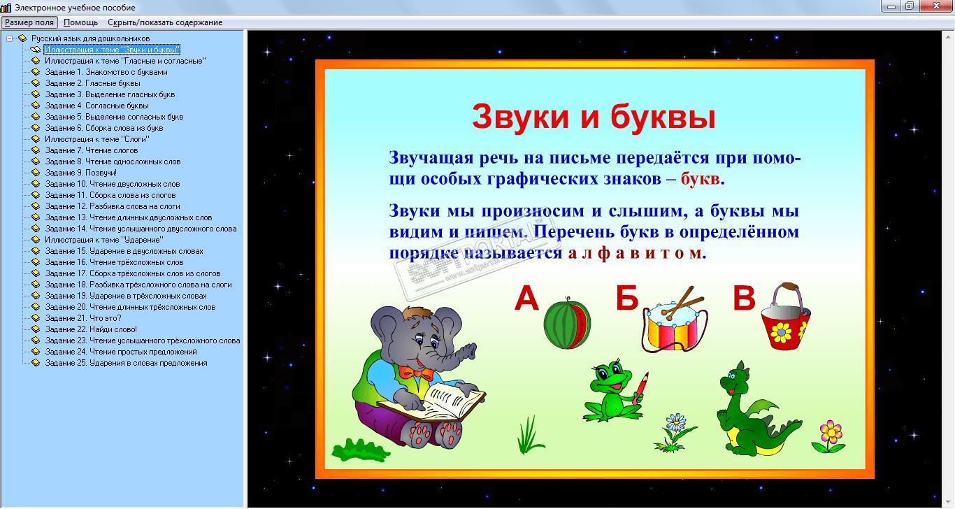 программа знакомства с буквами дошкольников