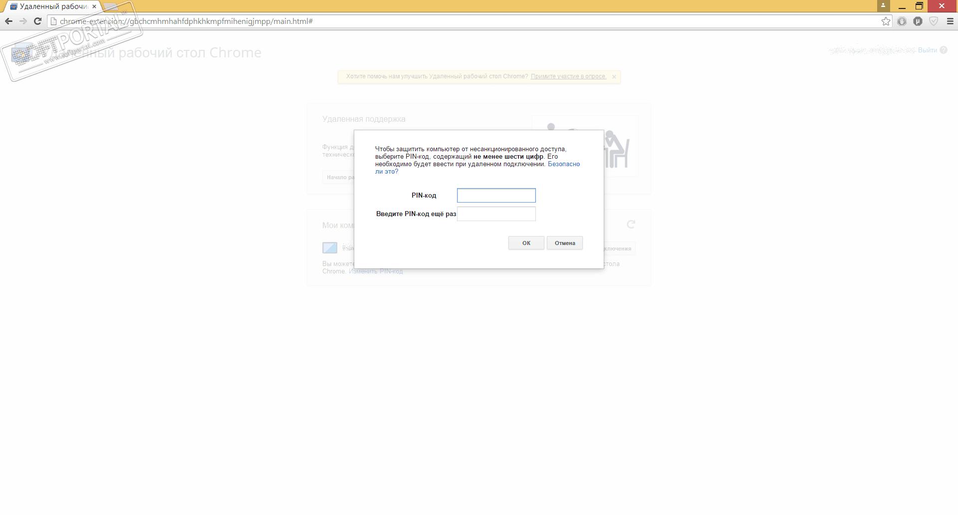 Google remote desktop скачать на компьютер