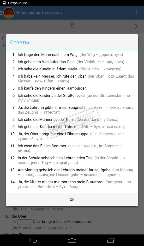 немецкий язык андроид - фото 5