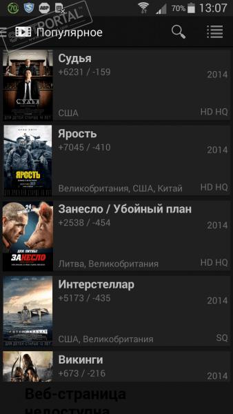 FS VideoBox скачать на Андроид. Видеобокс- Лучший онлайн кинотеатр на Android