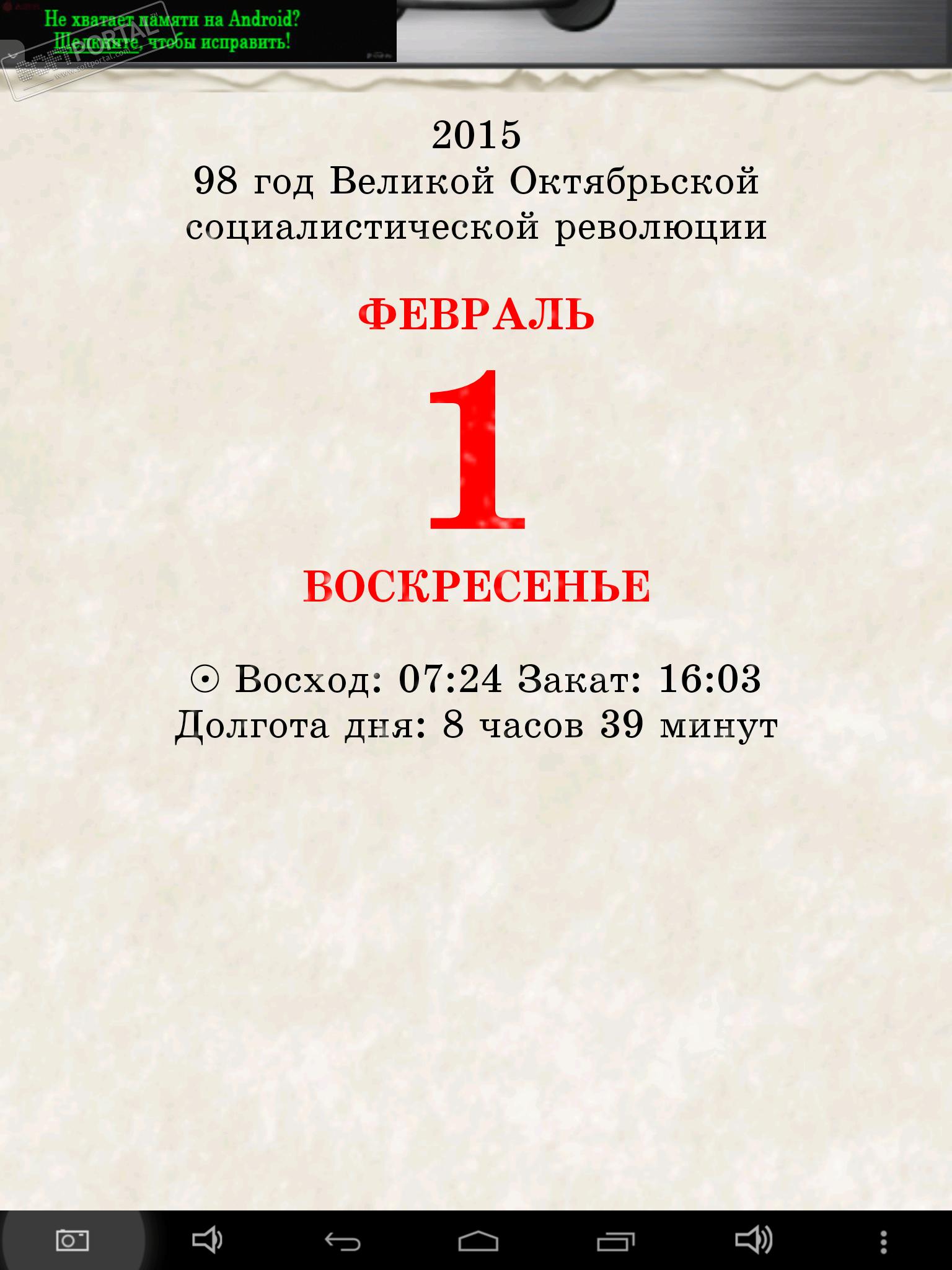 Календарь на 2 года — 3mu. Ru.