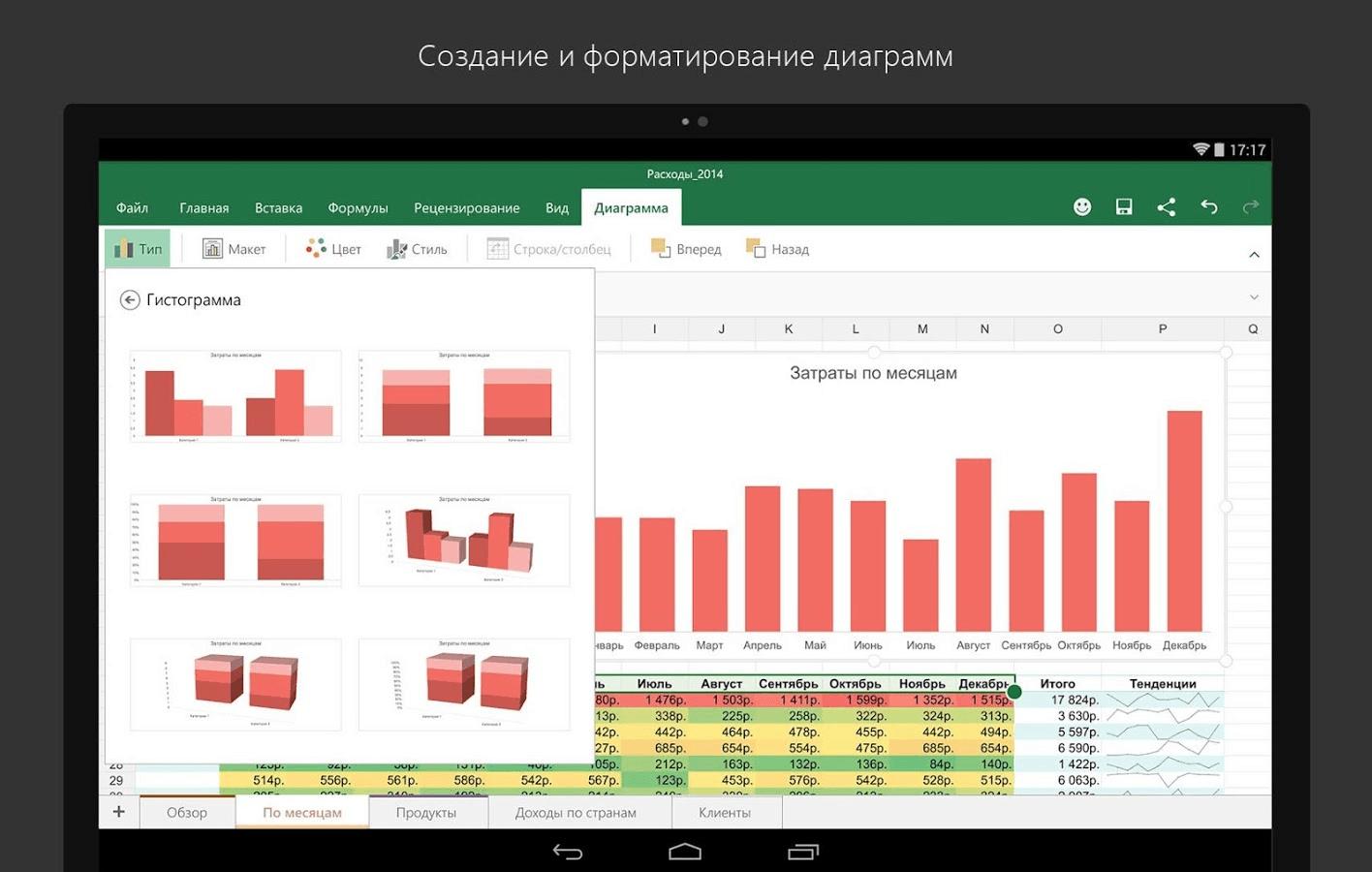 Программа excel для планшета скачать бесплатно