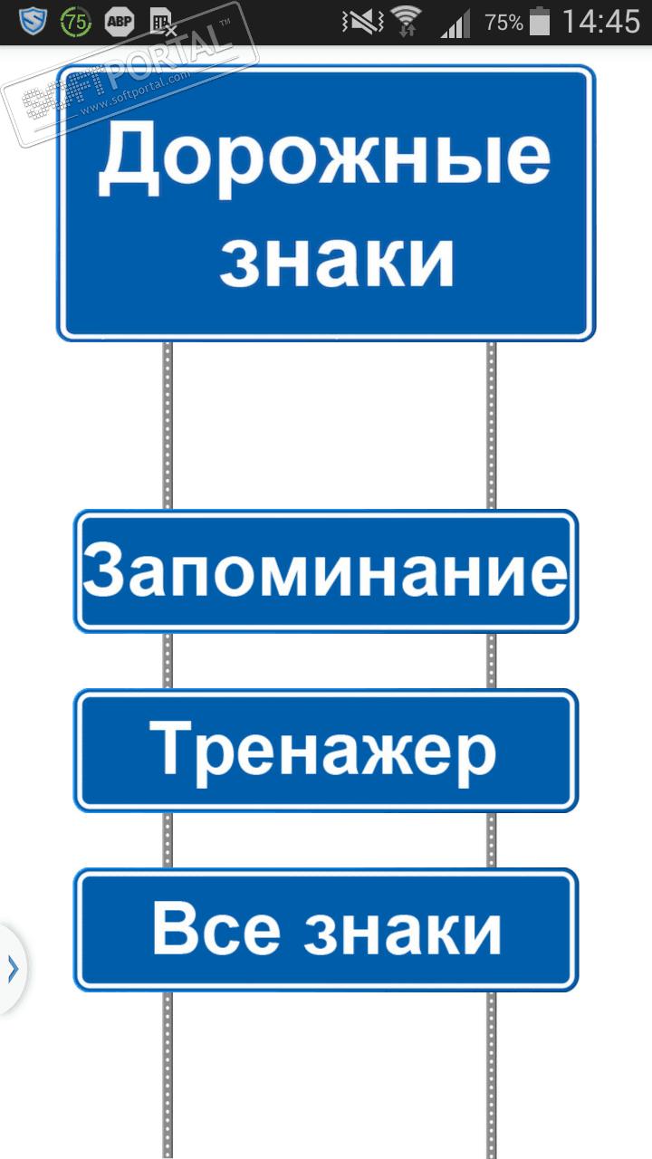 Программу дорожные знаки на телефон