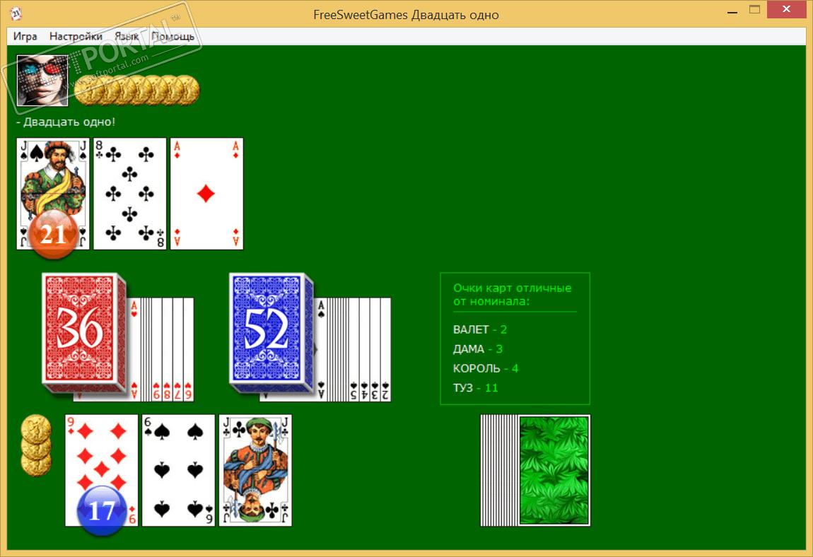 Карты двадцать одно как играть книги о казино купить