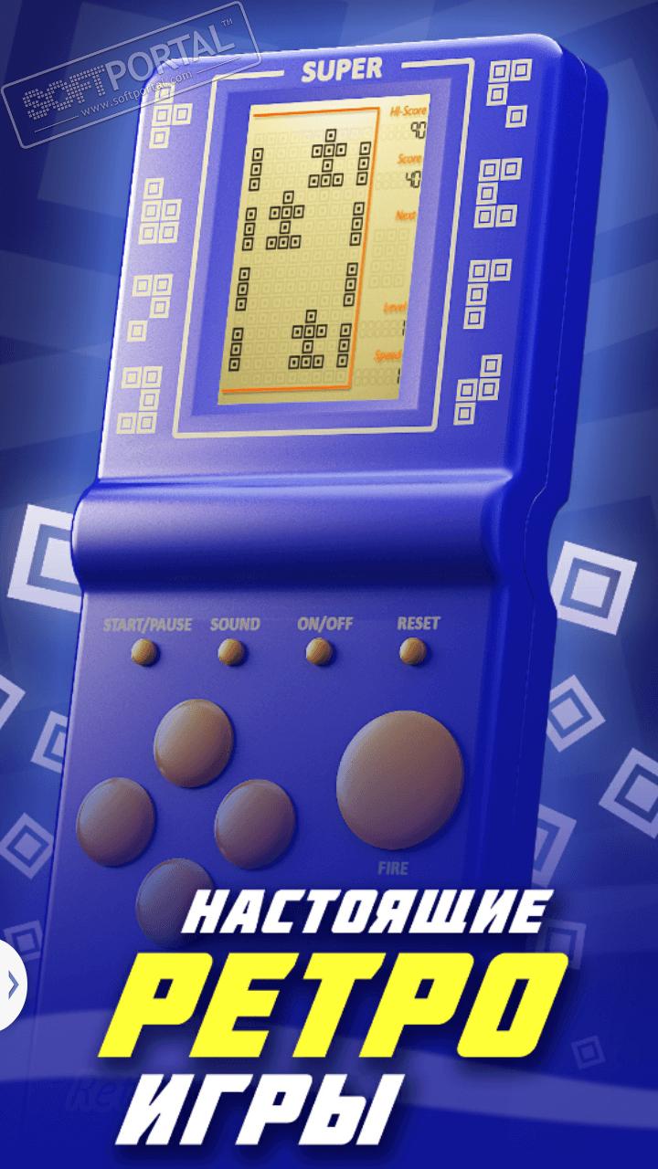 Ретро-игры: Brick Game 1.31 Загрузить APK для …