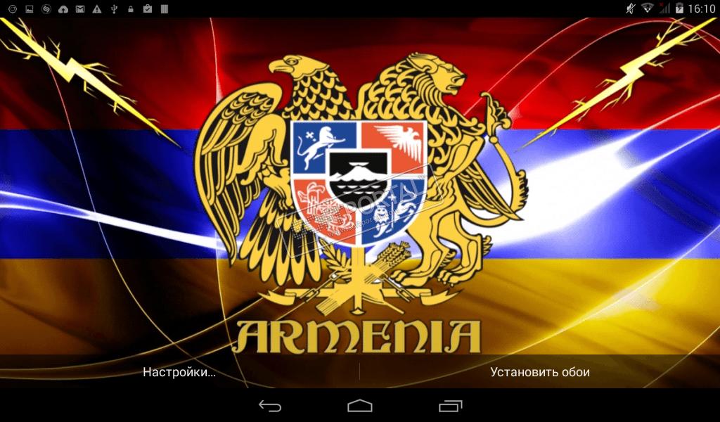 армянские фото скачать