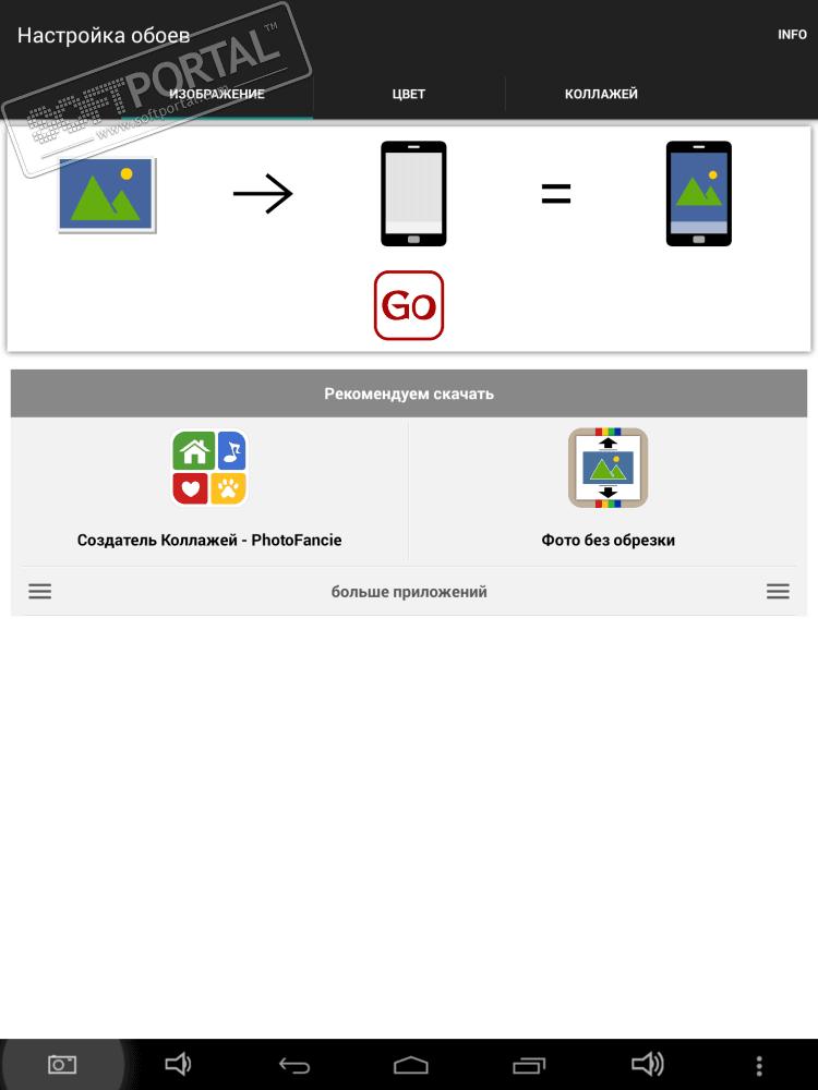 Бесплатно скачать программу для настройки для андроид