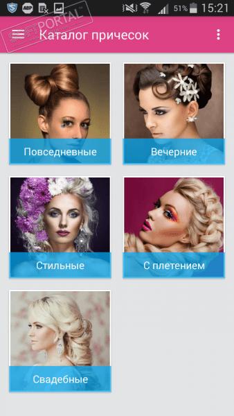 прически фото каталоги