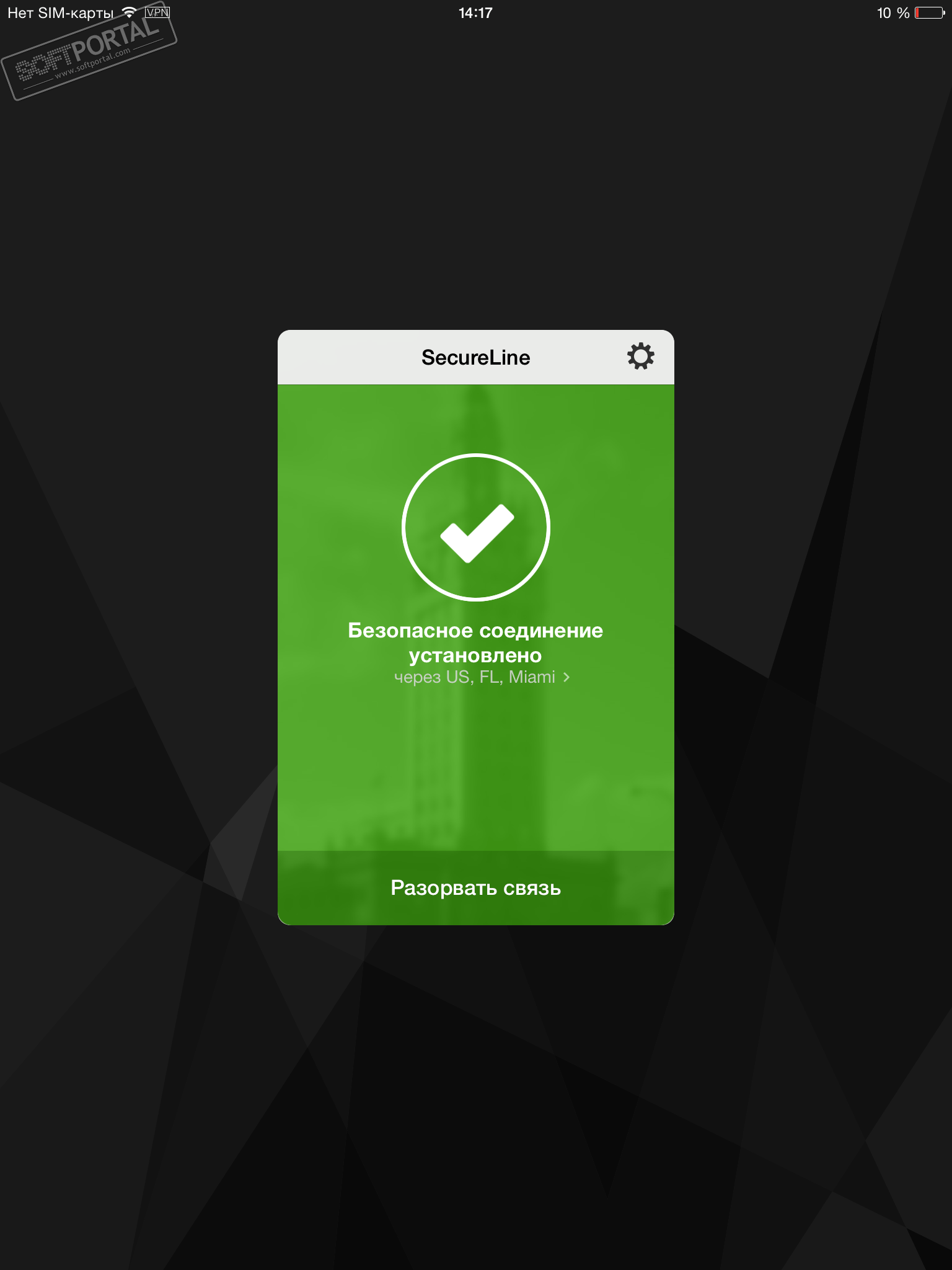 Avast SecureLine VPN - скачать бесплатно Avast SecureLine ...