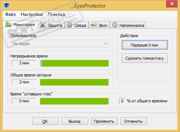 EyesProtector