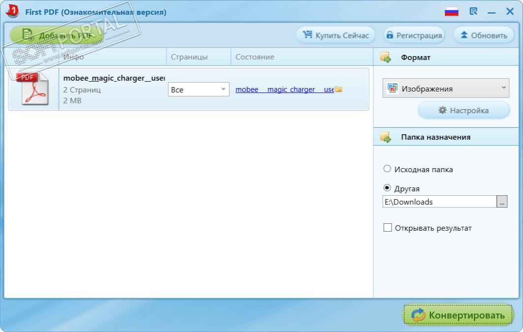 Программу first pdf