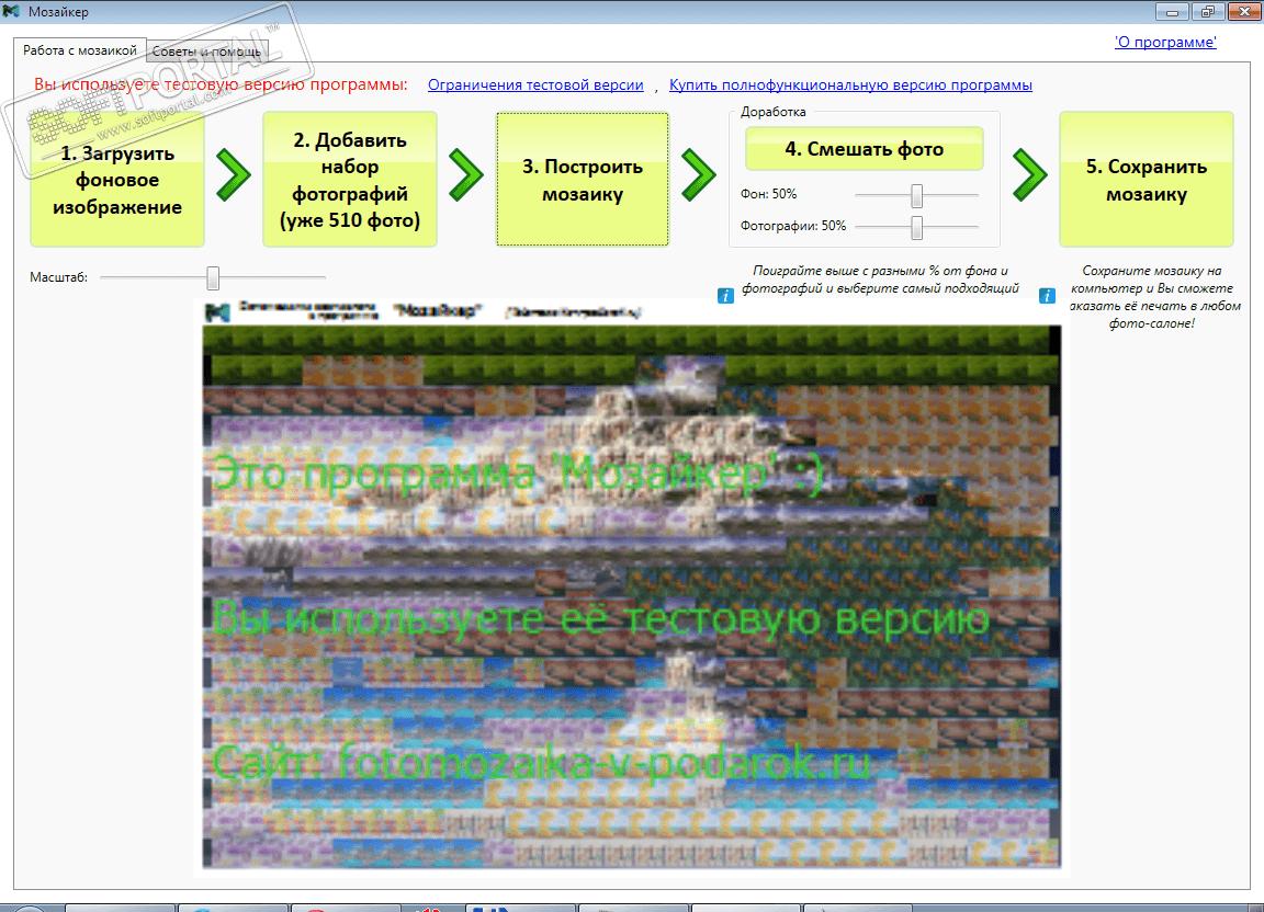 Скачать программу мозаика скачать бесплатно программу pdf word