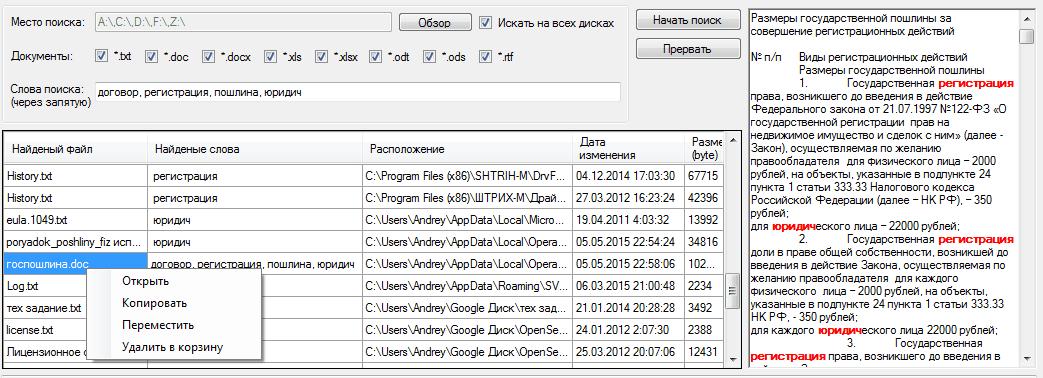 Multi Text Finder