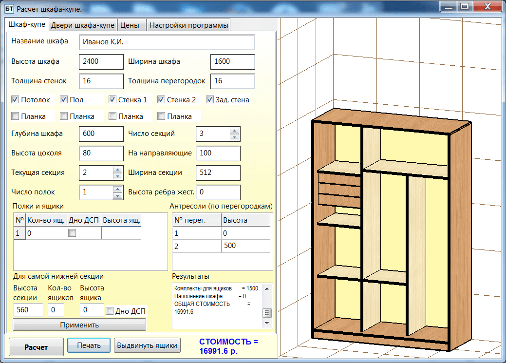 Программа для создания шкафа купе, какой хороший онанизм