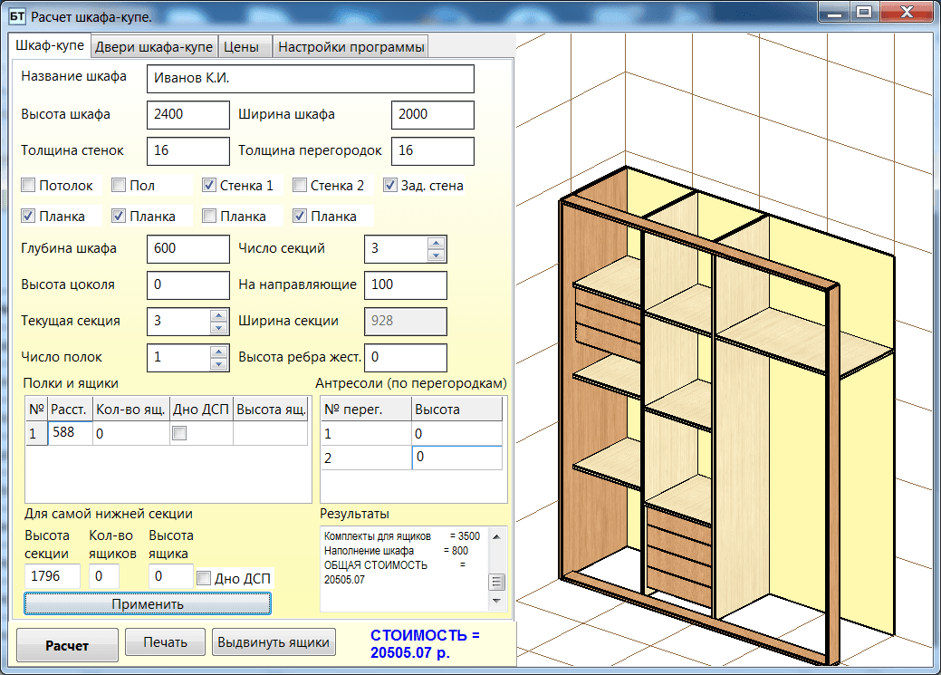 Программа моделирования шкафов скачать бесплатно программа загрузить карты в навигатор