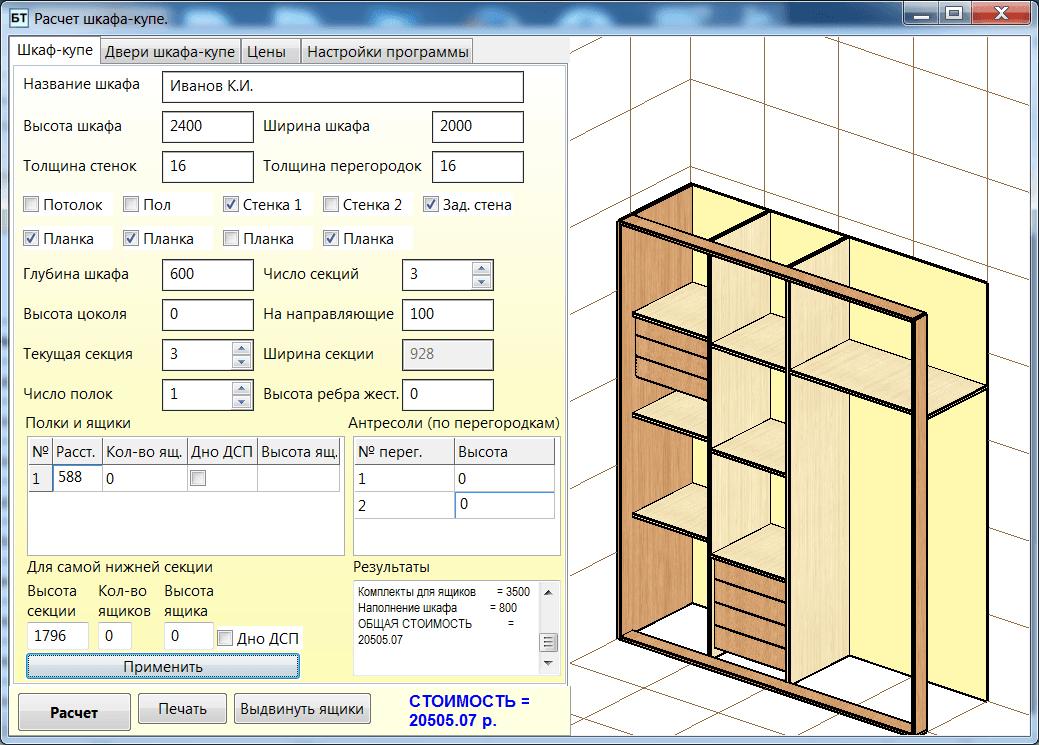 Для купе конструктор шкафов программа