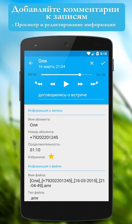 Как записать телефонный разговор на Андроиде как включить