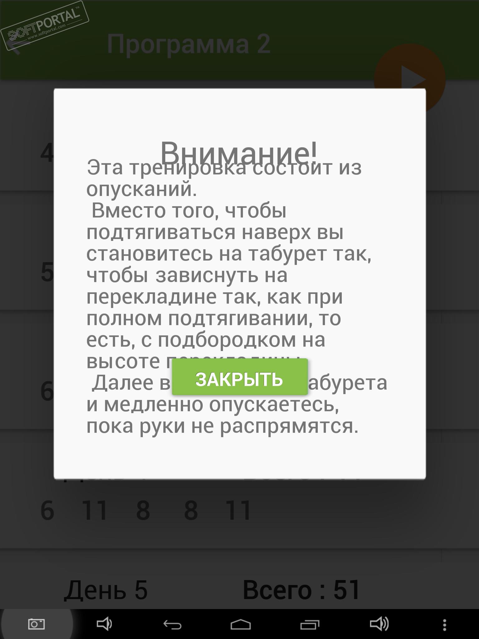 50 подтягиваний. Будь сильнее приложение app для андроинд: где.