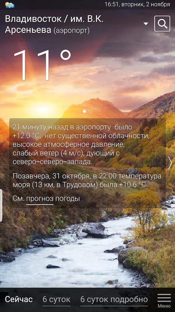 Прогноз погоды гисметео в г.в.устюг вологодской области