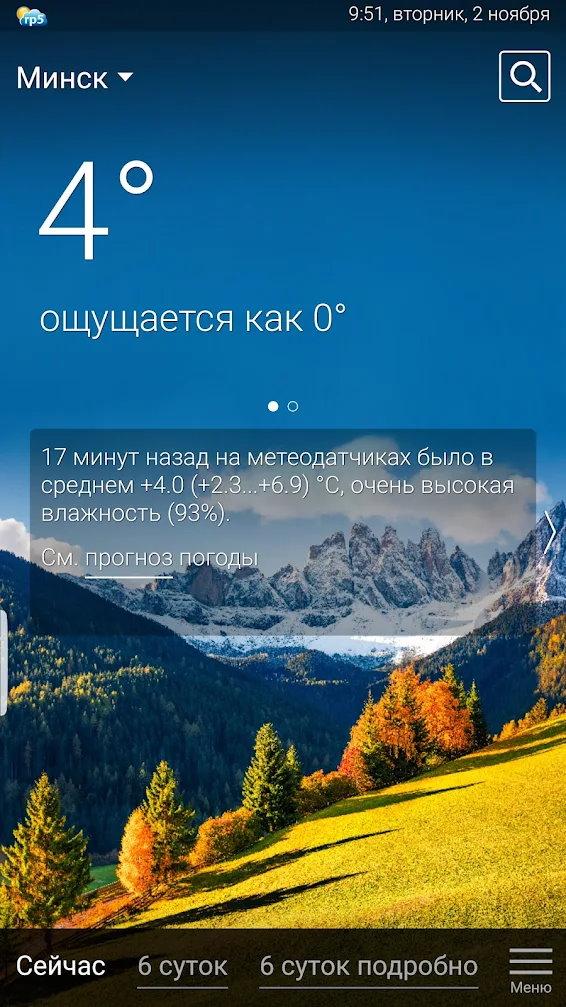 Погода туймазы на сегодня и завтра