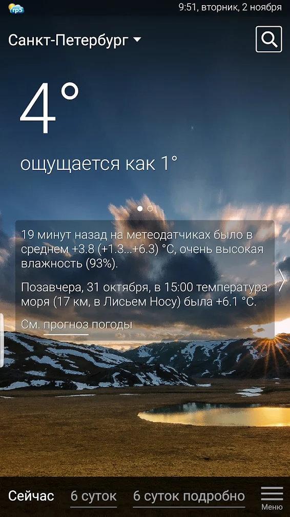 Озеро боровое казахстан погода на месяц